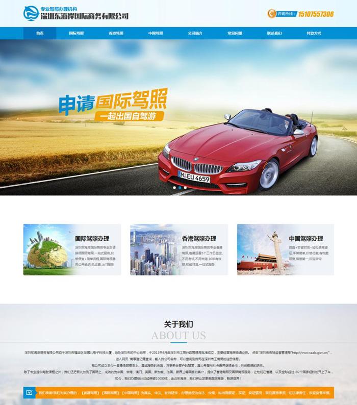 深圳东海岸国际商务有限公司
